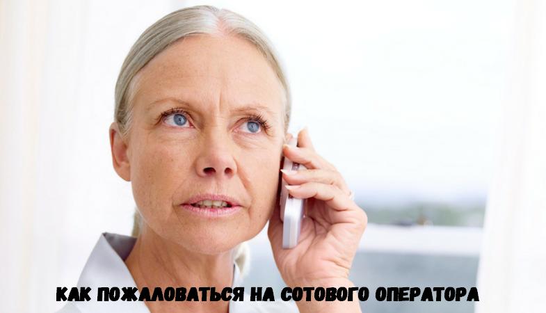 Как пожаловаться на сотового оператора