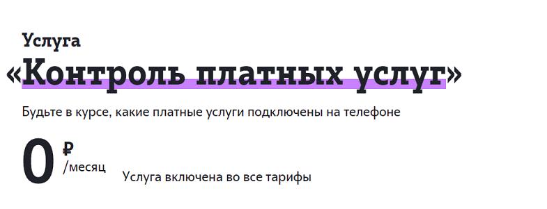 """Услуга Теле2 """"Контроль платных услуг"""""""